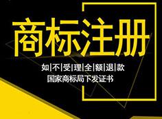 沈阳商标注册代理公司介绍