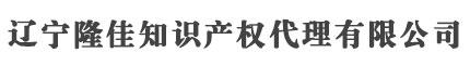 辽宁沈阳商标注册代理